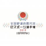 全国都道府県対抗eスポーツ選手権 2019 IBARAKI『グランツーリスモSPORT』と『ぷよぷよeスポーツ』が追加決定!