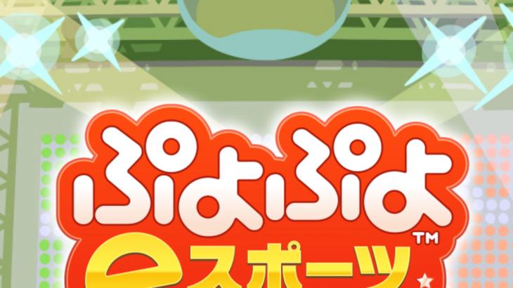 「ぷよぷよeスポーツ」が500円で買える。2月13日まで期間限定セールが開催中!