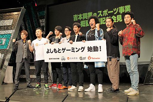 YOSHIMOTO Gamingトッププロゲーマー5名と新たにマネジメント契約締結!