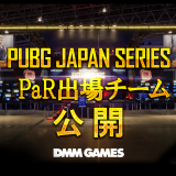 『PUPG』DMM GAMES主催PUBG公式大会「PJSseason2 Phase1 PaR」出場チームが公開!