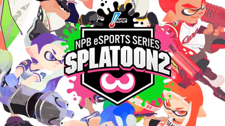 NPB eスポーツシリーズ スプラトゥーン2