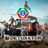 地上波初『DETONATOR CHANNEL 名古屋発!eスポーツとゲームの魅力を徹底紹介!』プロゲーミングチーム「DETONATOR」の初冠番組が放送決定!