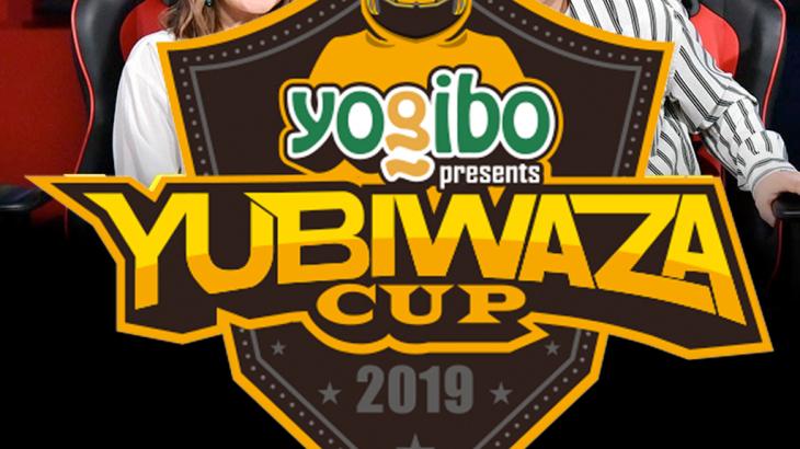 『YUBIWAZA』が番組1周年を記念して、次世代スターを発掘するe-SPORTS大会を開催!