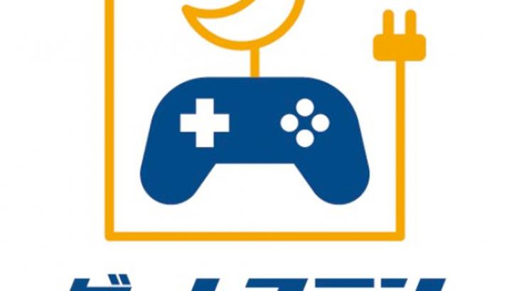 業界初!今話題のeスポーツ業界を応援する新電力プラン「ゲームプラン」登場!