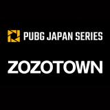 『PUBG JAPAN SERIES』をファッション通販サイト『ZOZOTOWN』がスポンサード