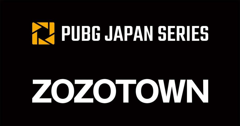 DMM GAMES主催 PUBG JAPAN SERIESにファッション通販サイトZOZOTOWNがユニフォームを提供