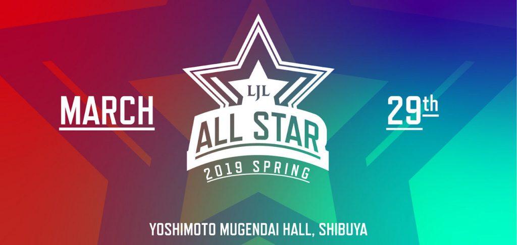 """オールスターイベント""""LJL 2019 SPRING ALL-STAR""""が2019年3月29日に開催される。"""