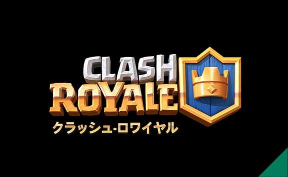 『Clash Royale』