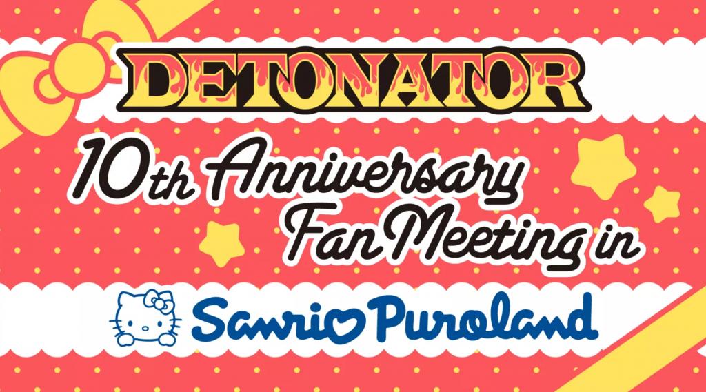 DETONATOR 10th Anniversary FanMeeting in サンリオピューロランド