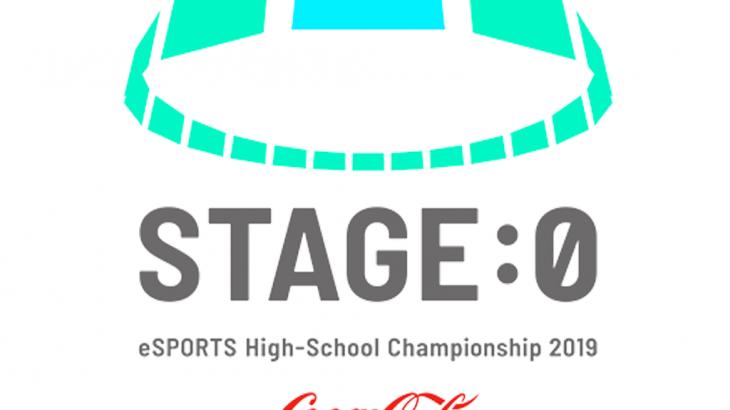 テレビ東京・電通が全国高校eスポーツ大会『STAGE:0』を開催