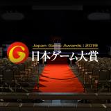 CESA、『日本ゲーム大賞2019年間作品部門』の一般投票の受付開始!