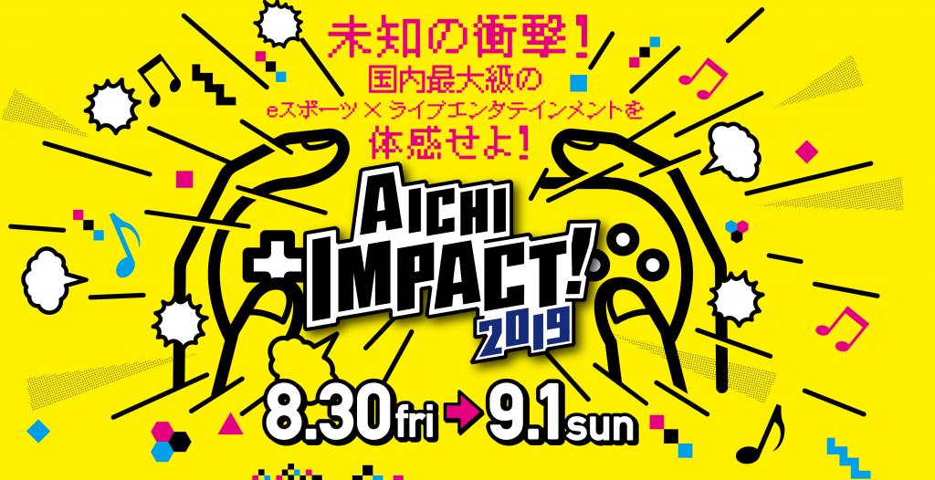 Aichi Sky Expoオープニングイベント「AICHI IMPACT! 2019」8.30fri-9.1sun開催決定!!
