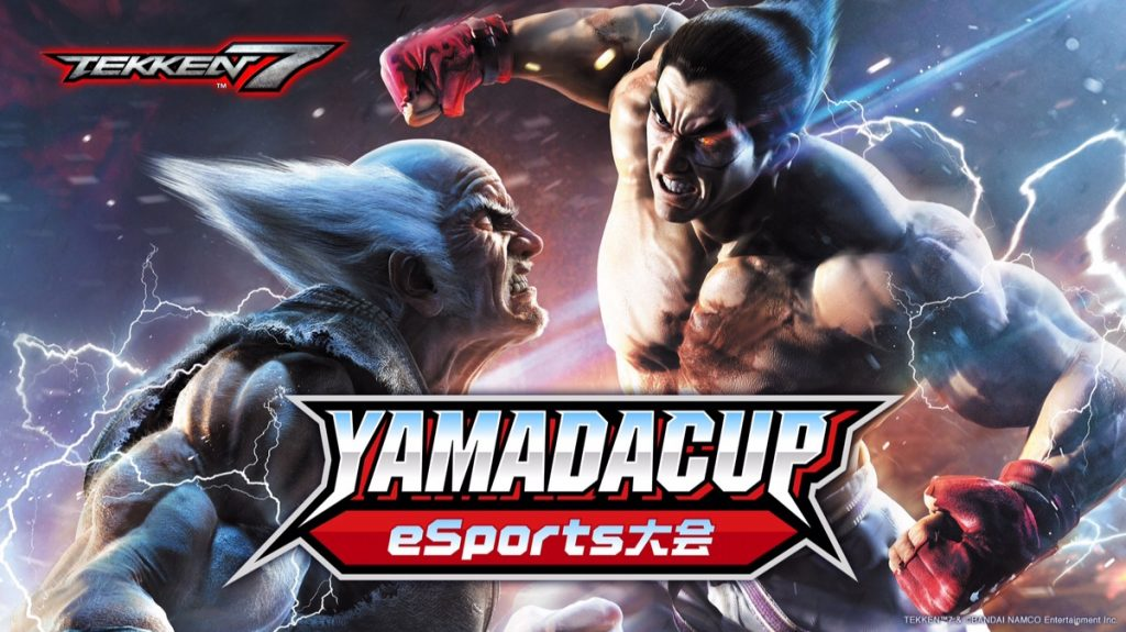 ヤマダ電機主催の全国大会『YAMADA Cup eSports大会』