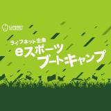 「eスポーツブートキャンプ」開催、主催はライフネット生命保険