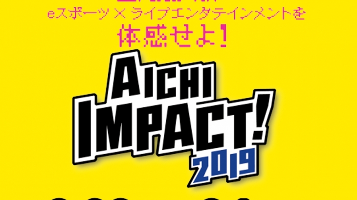 「AICHI IMPACT! 2019」世界に向けたeスポーツの祭典 8月30日(金)〜9月1日(日)に開催決定!