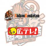 広島エリアを中心に活動するeスポーツチーム『思考行結』が広島テレビとのスポンサー契約を発表!