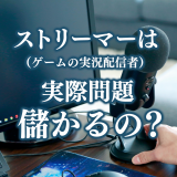 【月に5000万円もの収入が?】ゲーム配信ストリーマーの収入と仕組みとは?