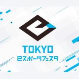 「ポケモンGO」でeスポーツ大会、「東京eスポーツフェスタ」の詳細を発表!