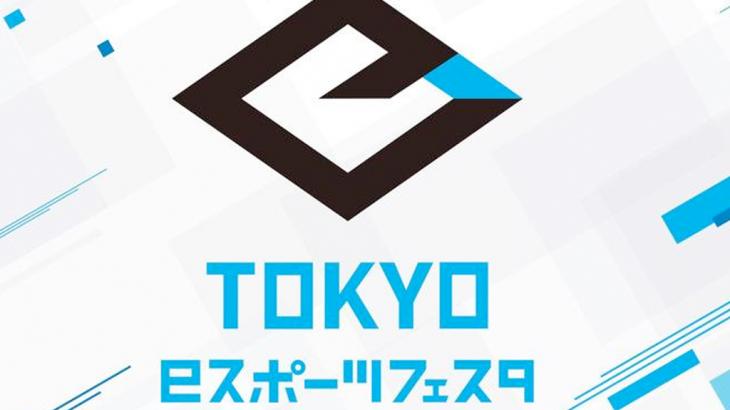 東京eスポーツフェスタ