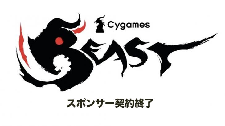 ウメハラ選手などが所属するプロ格闘ゲームチーム「Cygames Beast」、Cygamesとのスポンサー契約を終了を発表