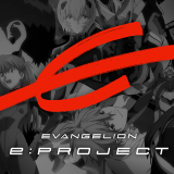 """エヴァンゲリオン×eスポーツ""""EVANGELION e:PROJECT""""始動"""