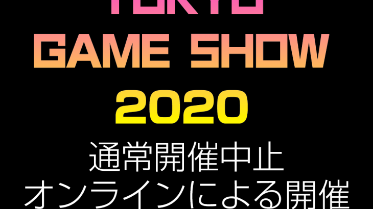 「東京ゲームショウ2020」通常開催を中止、オンライン開催を検討