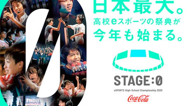 高校eスポーツ日本最大の祭典「STAGE:0」が今年も始まる!