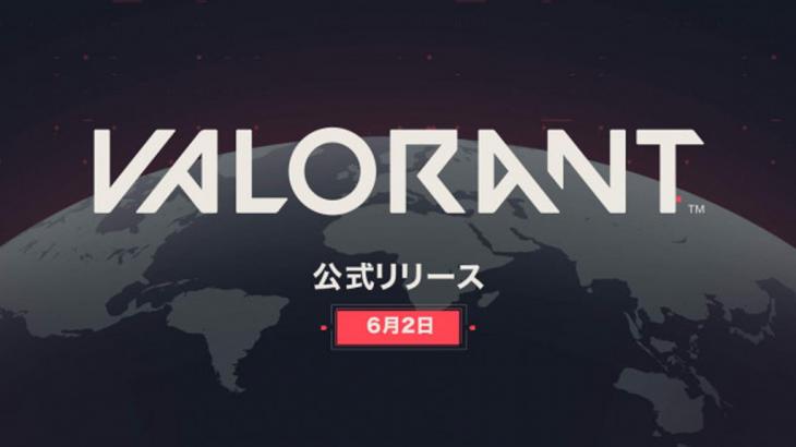 新作5vs5タクティカルFPS『VALORANT』6月2日リリース決定!