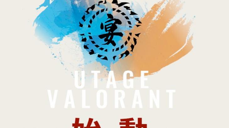 国内最大級リーグを開催する『宴(UTAGE)』が、『UTAGE VALORANT』を始動!!