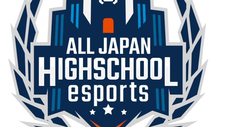 全国の高校生を対象にしたイベント「第3回全国高校eスポーツ選手権」オンラインでの開催決定!