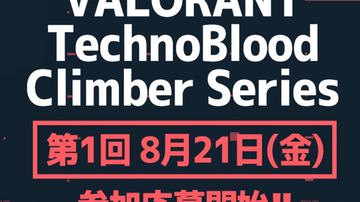 【賞金総額50万円】VALORANT TechnoBlood Climber Series開催