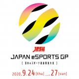 """全タイトル決定!タイムテーブルも同時発表!賞金総額500万円と""""国際大会への日本代表出場権""""をかけたeスポーツ大会「JAPAN eSPORTS GRAND PRIX」FPSでは『PLAYERUNKNOWN'S BATTLEGROUNDS』が採用!"""