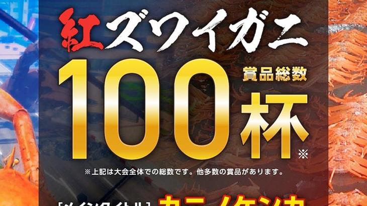"""「地方eスポーツの雄」富山県にて""""ToyamaGamersDay2020""""が10月24日開催。メインタイトルは『カニノケンカ』!!"""