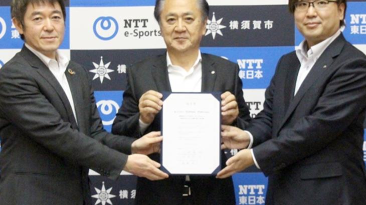 地域活性化にeスポーツを活用!横須賀市とNTT東日本&NTTe-Sportsが連携協定を締結