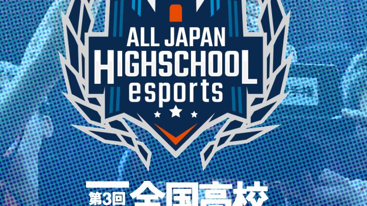 『第3回全国高校eスポーツ選手権』ロケットリーグ部門 予選組み合わせ決定!全国178チームがエントリー!