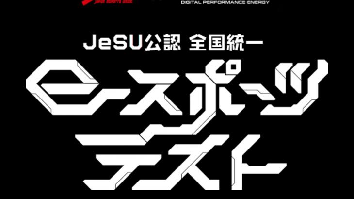 「JeSU公認 全国統一eスポーツテスト presented by ZONe」が公開!スマホでできるeスポーツ能力測定!