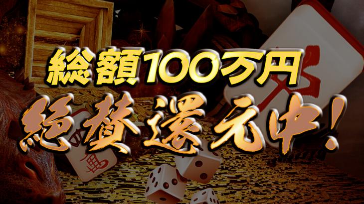 【遊びじゃない!】実際のお金を賭け合う本物のオンラインバトル『DORA麻雀』を知っていますか?
