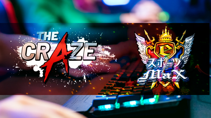 2020/12/12 13:00よりeスポーツイベント「The Craze Supported by eスポーツ MaX」TOKYO MXと共同開催!