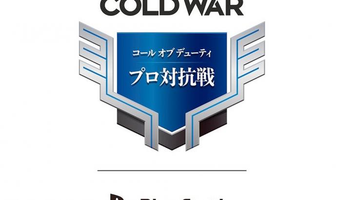 【賞金総額1000万円】『CoD ブラックオプス コールドウォー』プロ対抗戦が2月28日より開幕。出場プロチームは2月上旬に発表!