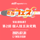 2021年7月31日(土)開催!E5フェス VALORANT 第2回 個人技王決定戦 powered by GALLERIA