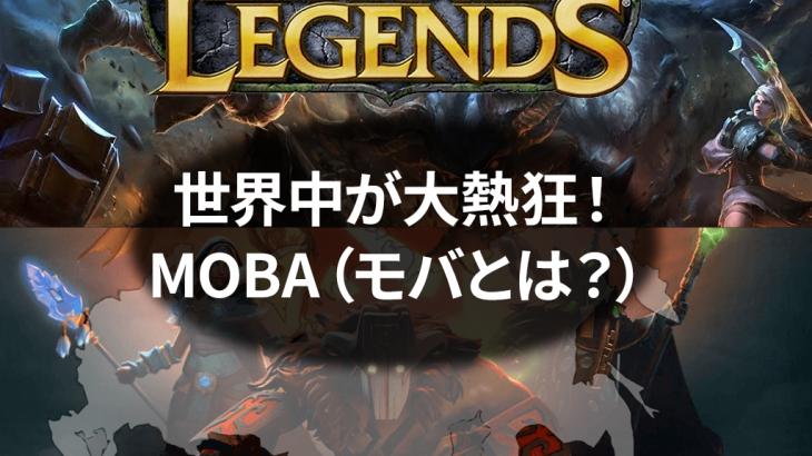 世界中が大熱狂今からはじめる人気のMOBAタイトル3選!【2021年版】