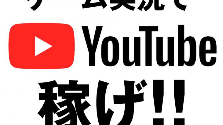 【ゲーム実況配信者必見】YouTubeでお金を稼ぐ7つの機能
