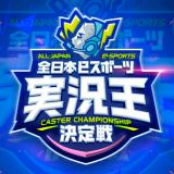 eスポーツ実況者(キャスター)のための大会が初開催『全日本eスポーツ実況王決定戦』の出場登録がスタート!
